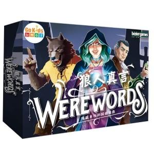 狼人真言 (中文版) Werewords