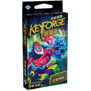 鍛鑰者第四季:突變擴散 補充包 中文版 KeyForge: Mass Mutation Deck