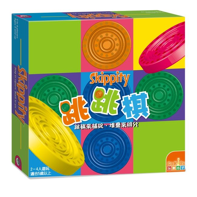 跳跳棋 桌上遊戲 Skippity