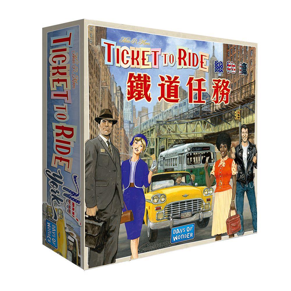 鐵道任務: 紐約 (中文版) Ticket to Ride: New York